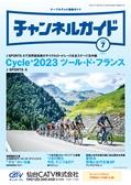 仙台チャンネルガイド2020年7月号