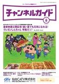 仙台チャンネルガイド2019年10月号