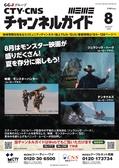CTYチャンネルガイド2021年4月号